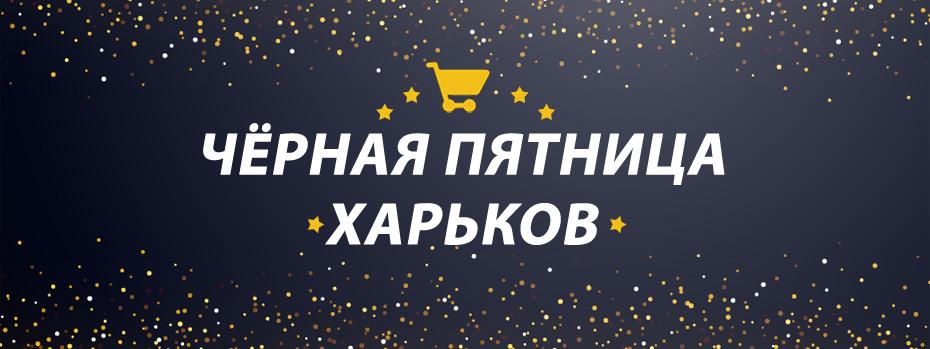 Черная Пятница Харьков