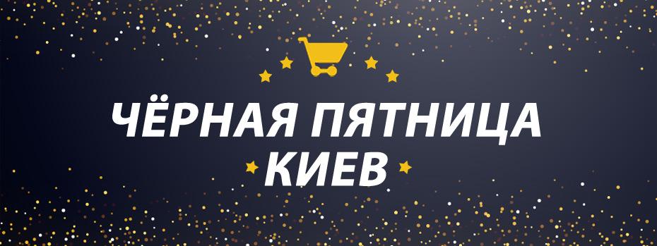 Черная Пятница Киев