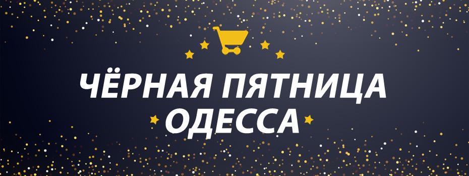 Черная Пятница Одесса