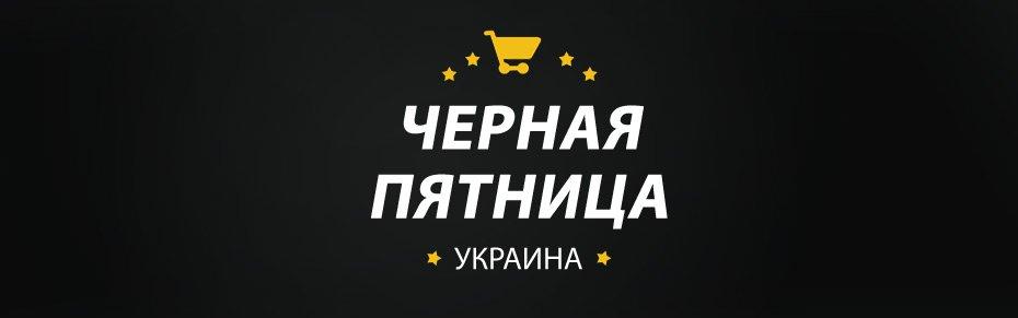 Черная Пятниуа 2019