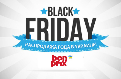 Черная пятница в Bonprix Украина
