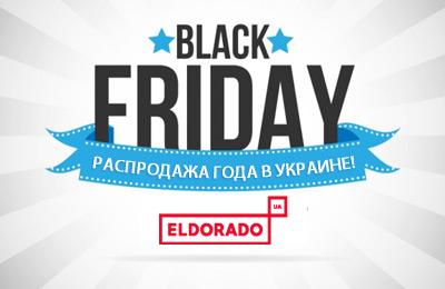 Black Friday в сети магазинов Eldorado