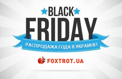 Черная Пятница Фокстрот