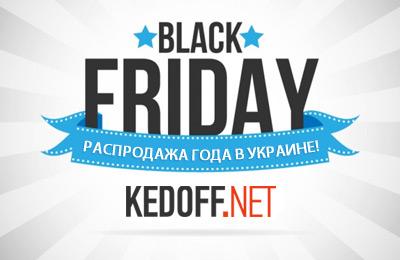 Черная пятница в Kedoff