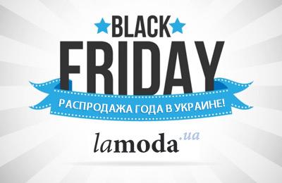 Черная пятница в Ламоде