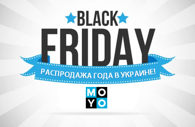 Черная пятница в Moyo.ua