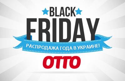 Черная пятница в Отто