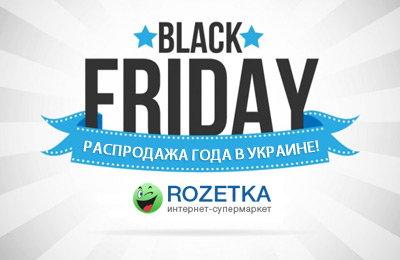 https://black-friday.com.ua/img/shops/black-friday-rozetka.jpg