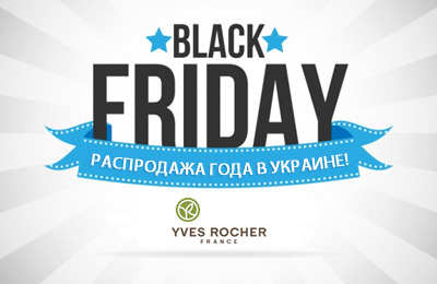 Черная пятница Ив Роше Украина